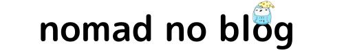 ノマドノブログ